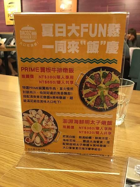 大口吃漢堡菜單 (5).JPG