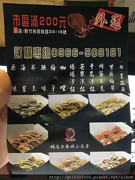 明石章魚燒-3