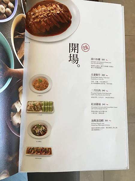 開飯菜單 (8).JPG