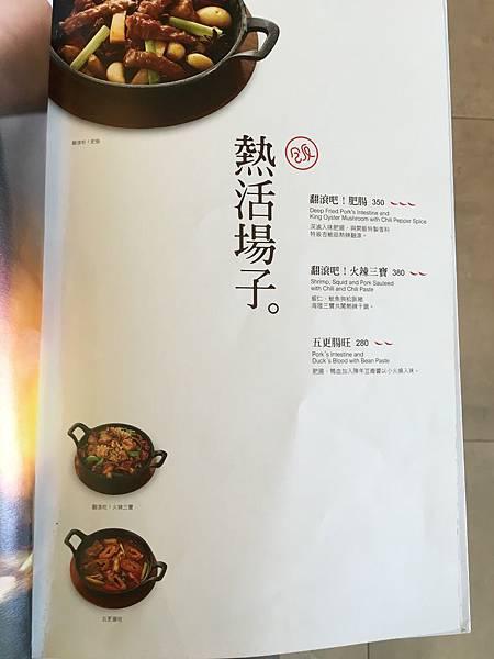 開飯菜單 (9).JPG