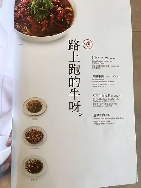 開飯菜單 (10).JPG