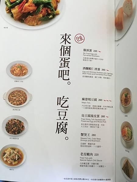 開飯菜單 (15).JPG