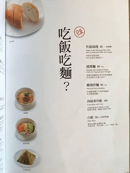 開飯菜單 (16).JPG