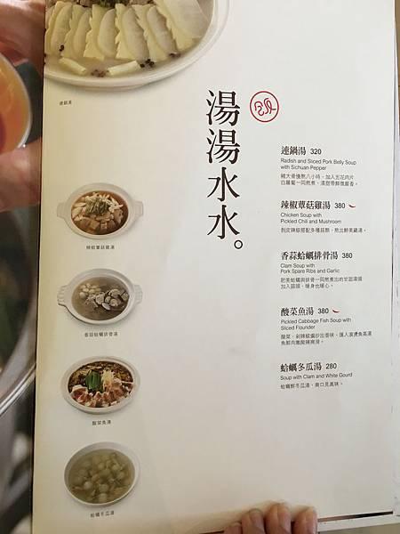 開飯菜單 (17).JPG