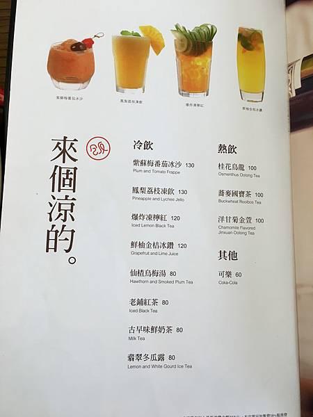 開飯菜單 (18).JPG