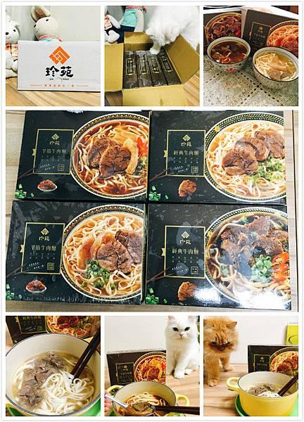珍苑 牛肉麵-1.jpg