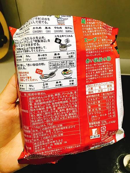 一蘭拉麵泡麵-3.JPG