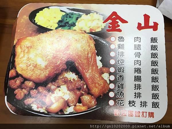 金山雞腿飯-8.JPG