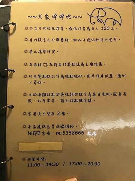 橡樹角菜單 (2).JPG