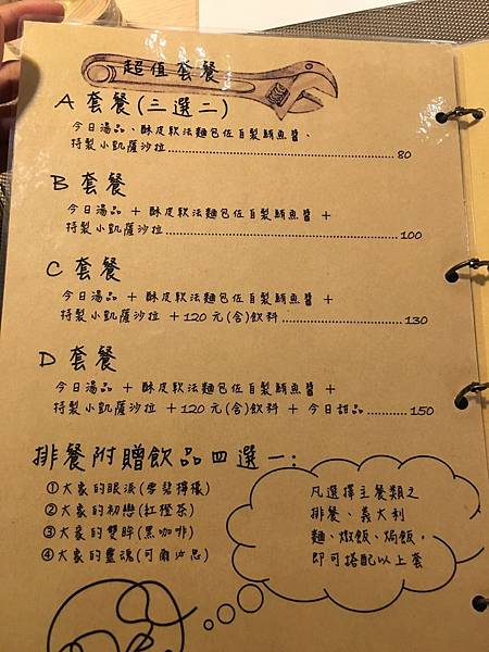 橡樹角菜單 (3).JPG