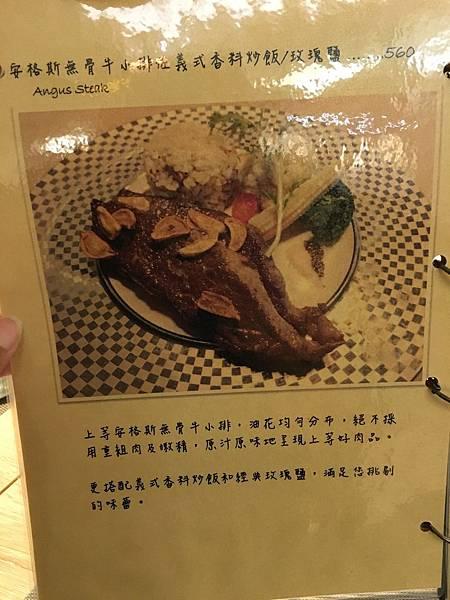 橡樹角菜單 (12).JPG