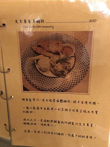 橡樹角菜單 (13).JPG