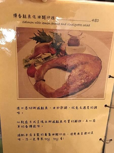 橡樹角菜單 (14).JPG