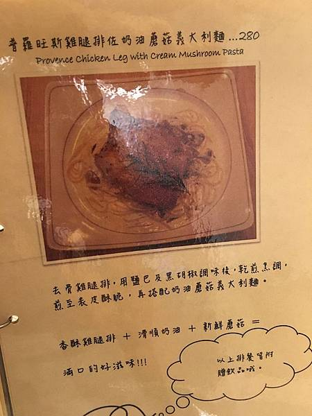 橡樹角菜單 (15).JPG
