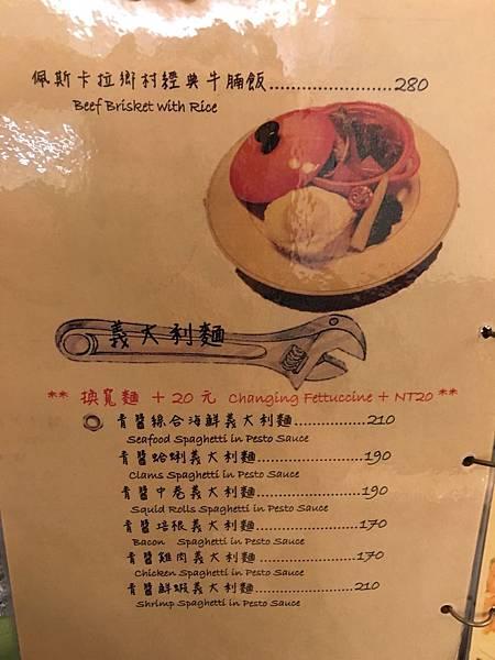 橡樹角菜單 (16).JPG