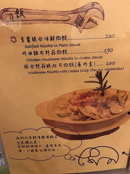 橡樹角菜單 (18).JPG
