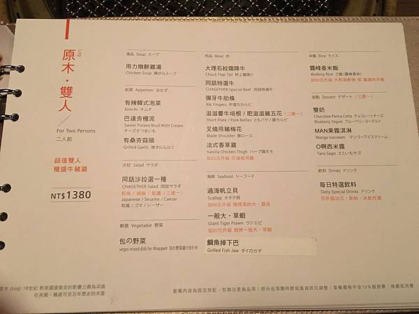 同話燒肉菜單 (2).JPG