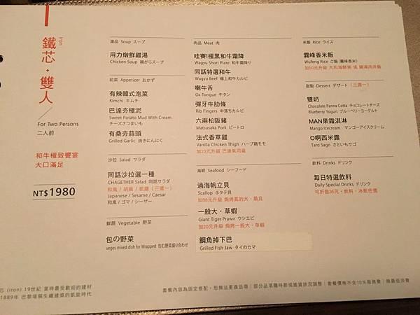 同話燒肉菜單 (4).JPG