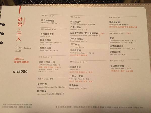 同話燒肉菜單 (5).JPG