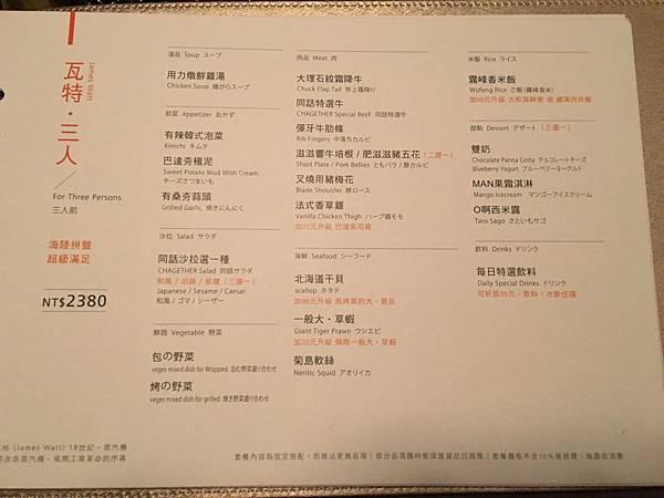 同話燒肉菜單 (6).JPG