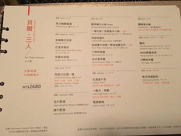 同話燒肉菜單 (7).JPG