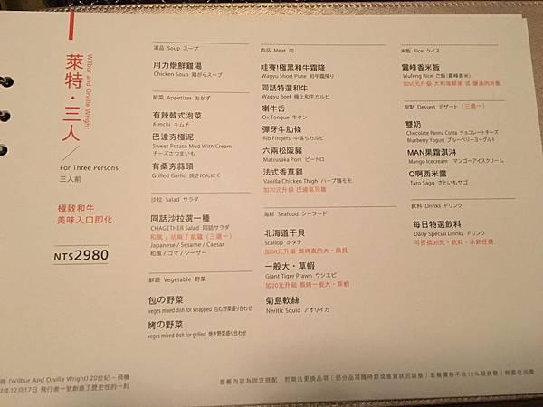 同話燒肉菜單 (8).JPG
