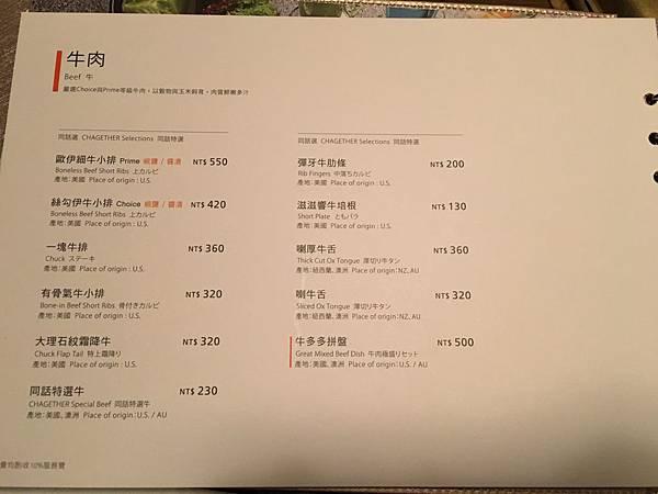 同話燒肉菜單 (9).JPG