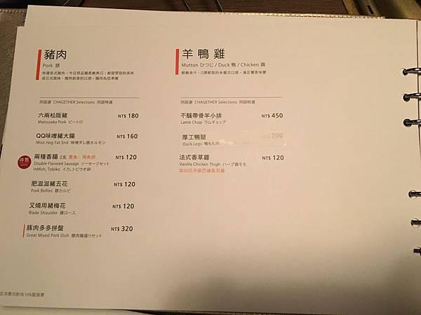同話燒肉菜單 (11).JPG