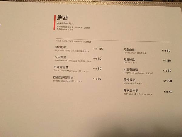 同話燒肉菜單 (12).JPG