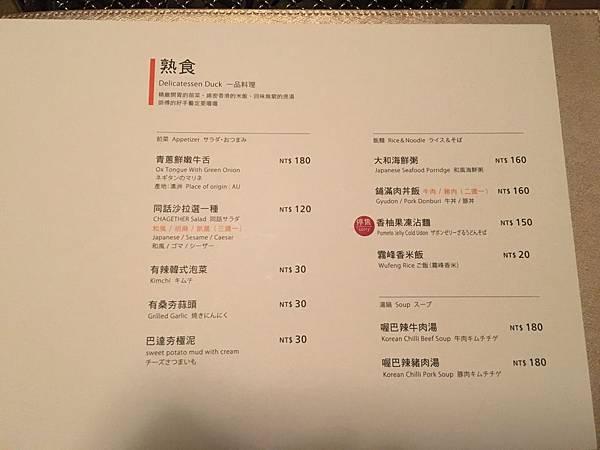同話燒肉菜單 (14).JPG