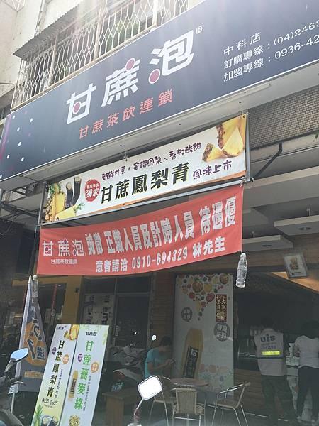 台中甘蔗泡飲品-1.JPG