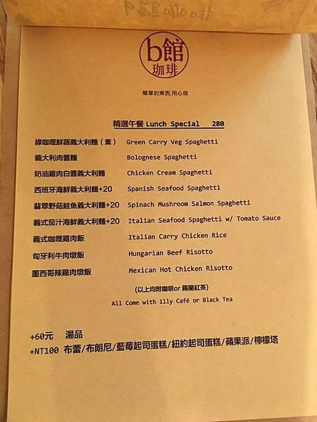 B館咖啡菜單 (2).JPG