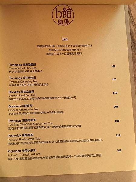 B館咖啡菜單 (6).JPG