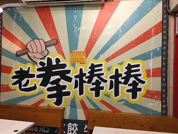 老拳棒棒麵-1.JPG
