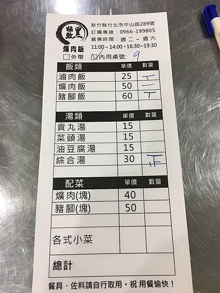 極黑魯肉飯-2.JPG