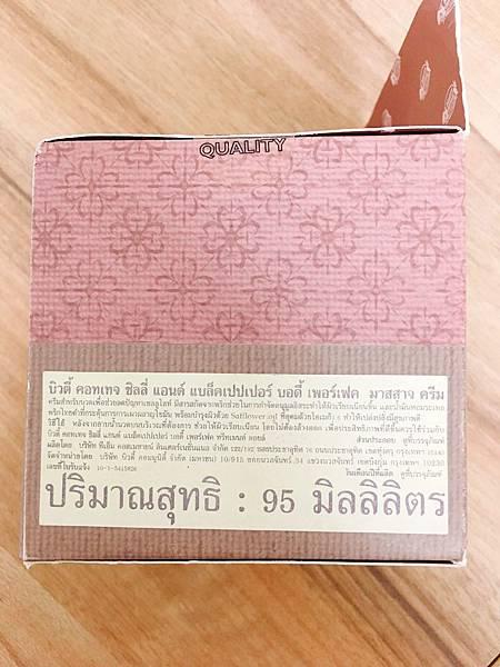 泰國辣椒黑胡椒霜-2 (3).JPG