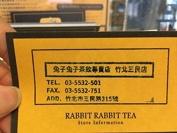 兔子兔子茶飲-6.JPG
