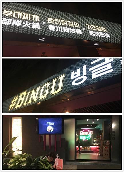 新竹Bingu-3.jpg