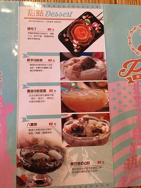 PhoV弗薇越式餐廳菜單 (8).JPG