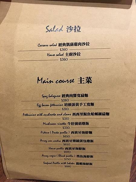Paella 西班牙烤飯餐酒館菜單 (3).JPG