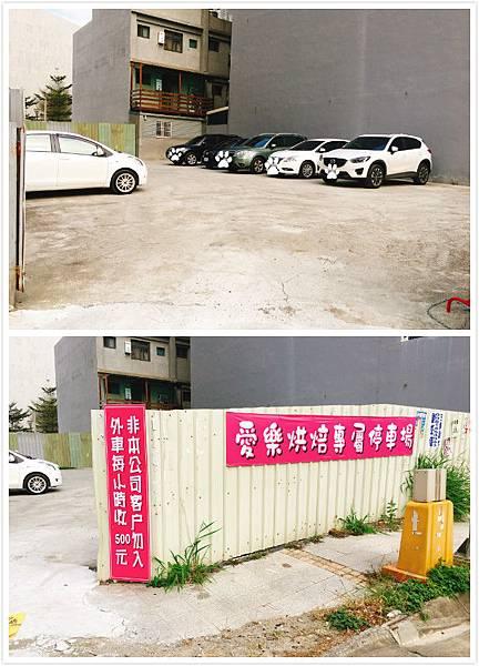 新竹愛樂烘培-3.jpg