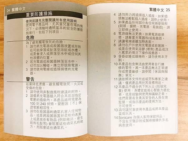 飛利浦超音波牙刷HX6962說明書 (1).JPG