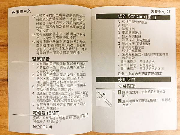飛利浦超音波牙刷HX6962說明書 (2).JPG