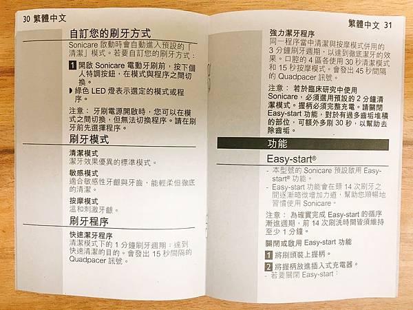飛利浦超音波牙刷HX6962說明書 (4).JPG