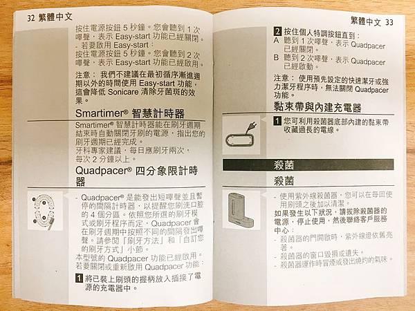 飛利浦超音波牙刷HX6962說明書 (5).JPG