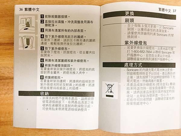 飛利浦超音波牙刷HX6962說明書 (7).JPG