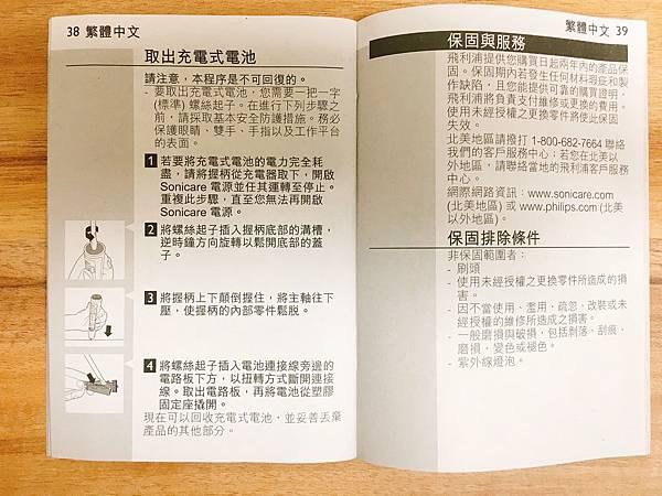 飛利浦超音波牙刷HX6962說明書 (8).JPG