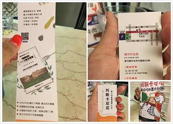 竹北光明商圈 托斯卡尼尼義大利麵-2.jpg