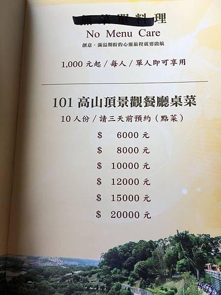 101菜單 (3).JPG