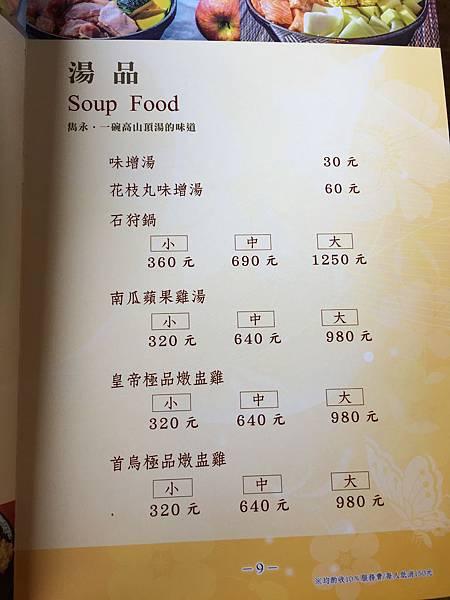 101菜單 (9).JPG